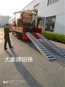 供应高强度收割机铝合金爬梯4吨5吨