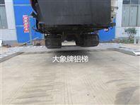 供应高强度挖掘机上下车铝梯