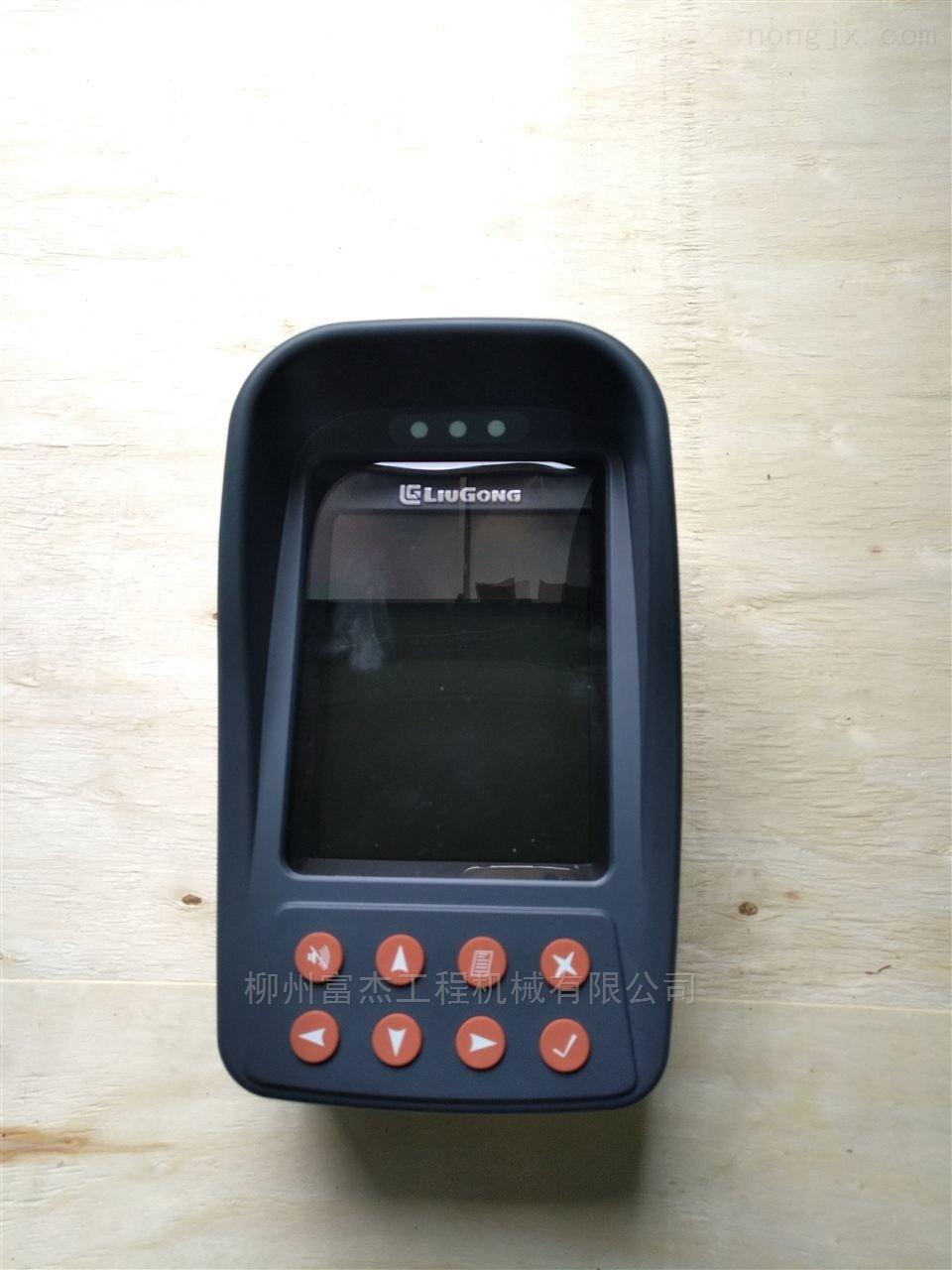 柳工挖掘机配件35B0206显示器