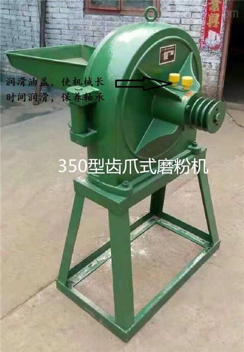 新款化工原料粉碎机  350型稻谷粉糠机