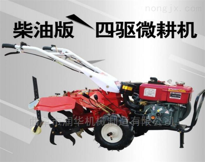 农田除草小型微耕机 四驱柴油水冷旋耕机
