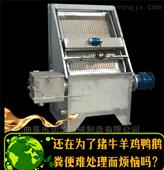 不锈钢餐厨垃圾固液分离机 牛粪脱水挤干机