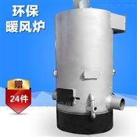 燃煤育雏升温炉 木材烘干炉 电子控温热风炉