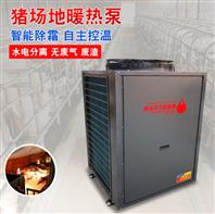 猪场地暖专用空气能热泵