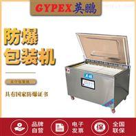 北京制药厂防爆包装机