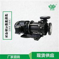 苏州耐高温磁力泵选型 15米扬程磁力驱动泵