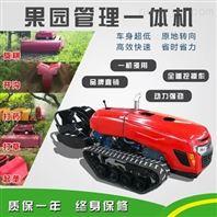 遥控履带自走式果园管理一体机