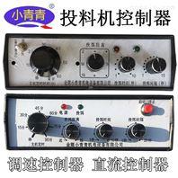 小青青投料机投饵机控制器定时器