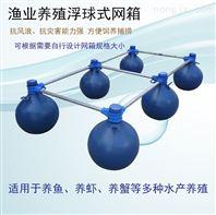 小青青养殖浮球网箱