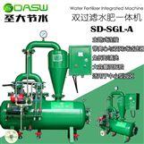 日照双过滤施肥机水肥一体机SGL-A圣大节水