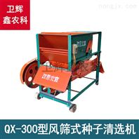 QX-300型风筛式清选机