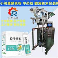 切圆角红糖姜茶粉包装机 济南冠邦机械