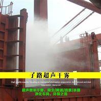 微米級幹霧抑塵設備方案設計和價格