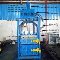 海綿壓縮打包機