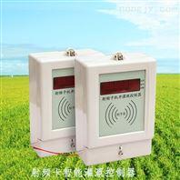 农田灌溉新技术射频卡控制器