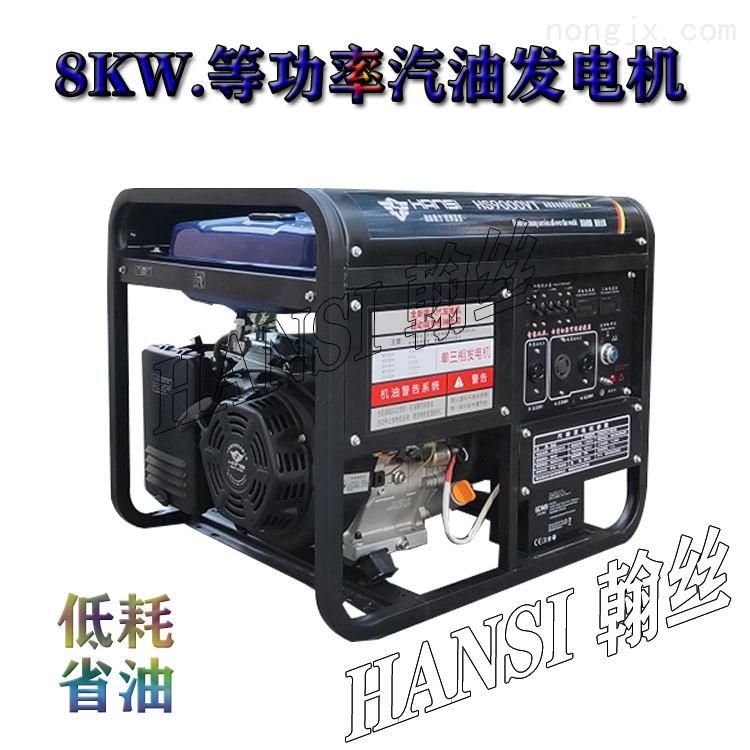 新款8kw汽油发电机HS9000VT