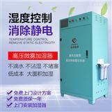 消除静电工业加湿器