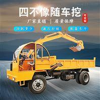 供應輪式山區拉沙機械四不像隨車挖挖運一體