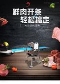 鲜肉开条机、生肉切条机 、禽类切块机