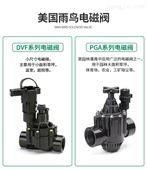 美国雨鸟PGA201  PGA151电磁阀 质量保证