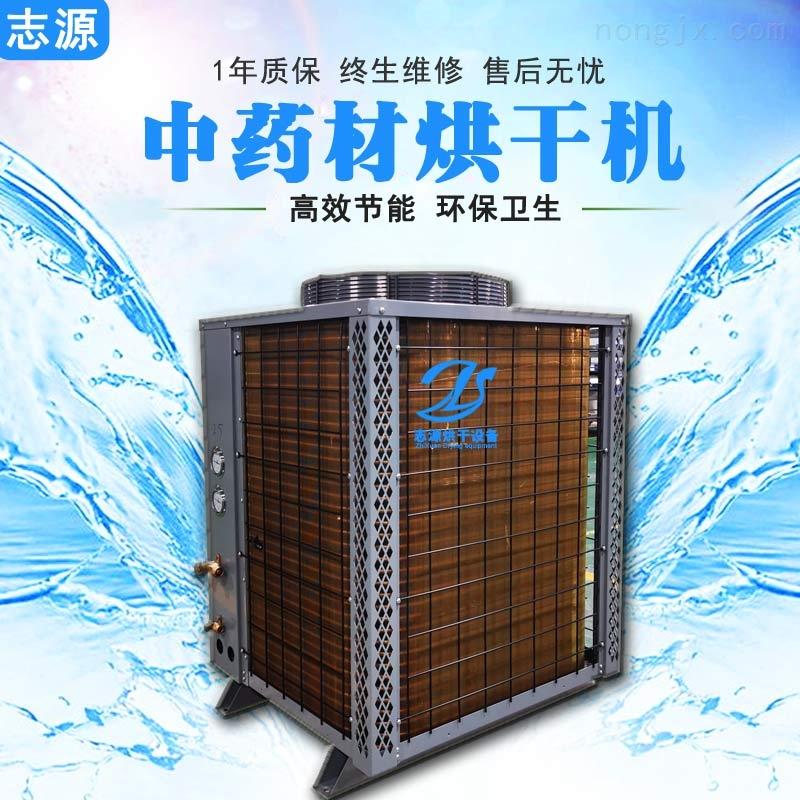 新型中药材烘干机专业先进中草药干燥设备
