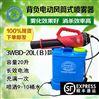 中科新农背负电动风筒式喷雾器