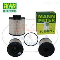 MANN-FILTER(曼牌滤清器)燃滤PU1046/1x