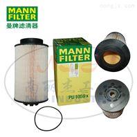 MANN-FILTER(曼牌滤清器)燃滤PU1059X