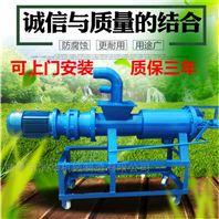 四川广元干湿分离机 牛粪处理脱水机