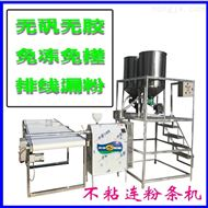 THF-80Z全自动米浆自熟米粉机