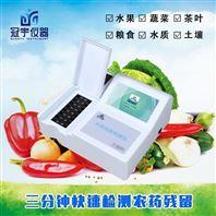 食用农产品农药残留干式定量快速检测仪