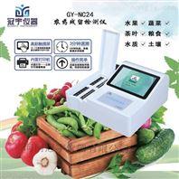 农产品合格证兽药残留快速检测设备