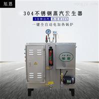 蒸汽发生器商用电加热全自动小型蒸馒头