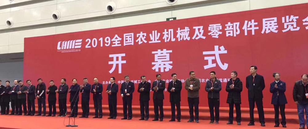 2019全国(郑州)农机展现场采风集锦