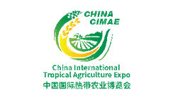 第七屆中國(海南)國際熱帶農業博覽會
