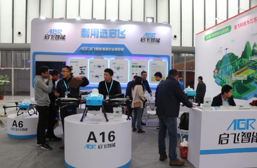 第十届江苏千赢国际城展:启飞智能多款植保无人机亮相