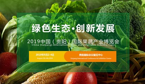 订展享优惠:2019贵阳果蔬机械装备展邀您参加