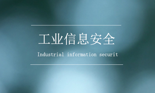 工業信息安全(下):農機行業該如何守住工業網絡的安全防線?