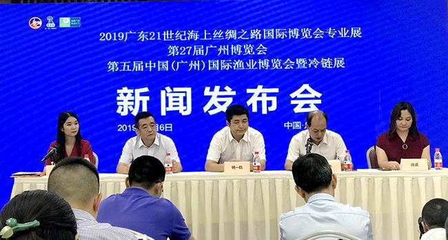 2019广州国际渔博会新闻发布会圆满召开,8月23日期待您的到来!