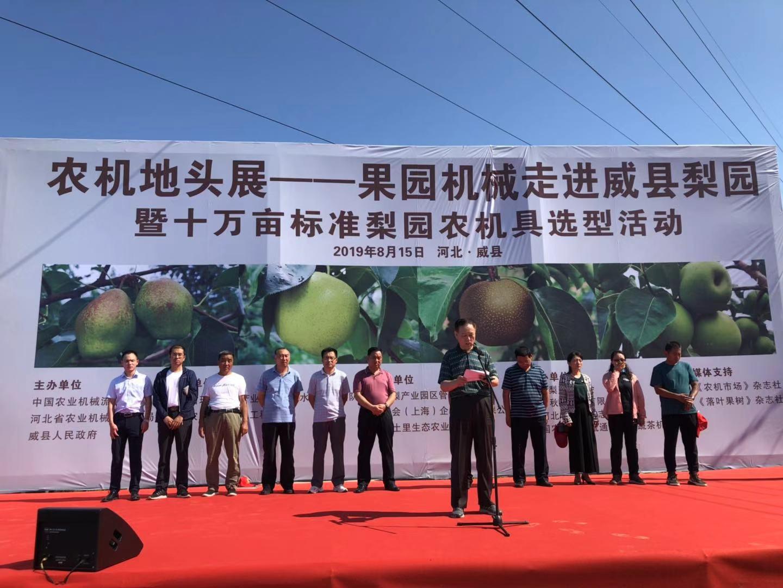 千赢国际城地头展携百余款果园机械走进威县十万亩梨园