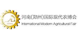 2019河南(郑州)国际现代农业博览会
