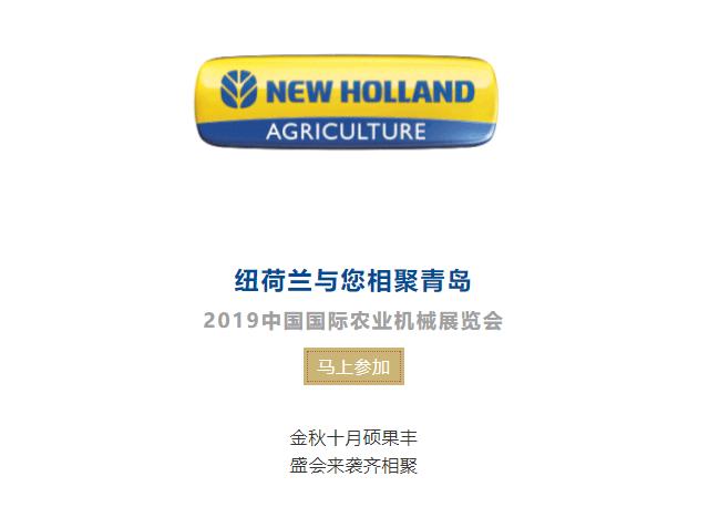 【国际千赢国际城展】纽荷兰:盛会来袭,青岛相聚