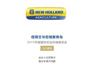 【国际农机展】纽荷兰:盛会来袭,青岛相聚