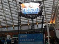 """""""未来牧场""""走进中国国际农业机械展览会"""