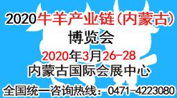 2020牛羊產業鏈(內蒙古)博覽會暨畜牧專業合作社發展論壇