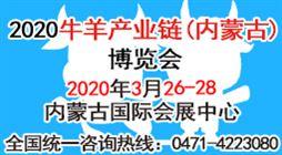2021牛羊产业链(内蒙古)博览会暨畜牧专业合作社发展论坛