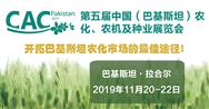 巴基斯坦农化展倒计时4天,还不来参观?