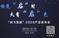 """启飞智能""""大有""""启""""色""""产品发布会将于12月15日在杭州举行"""