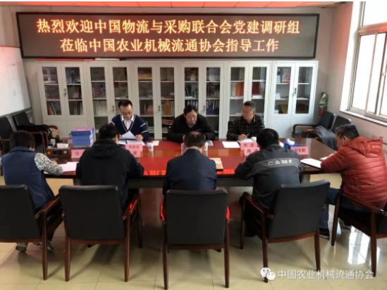 中物联党建调研组莅临中国农业机械流通协会指导工作