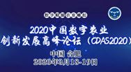 2020中国数字农业创新发展高峰论坛(CDAS2020)将于3月在合肥召开